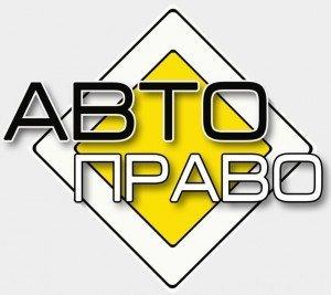 Рязанская региональная организация защиты прав автомобилистов